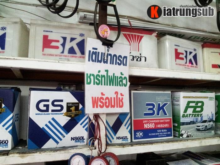 ร้านขายแบตเตอรี่รถยนต์ | ซ่อมไดนาโม เบรค คลัช ช่วงล่าง ล้างแอร์ | ราคาถูก